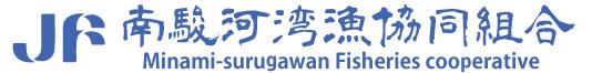 静岡県の最南端、御前崎市…南駿河湾漁業協同組合